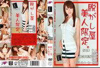 素人騙し撮り 脱がし屋 美人限定 Vol.11 ONEG-011